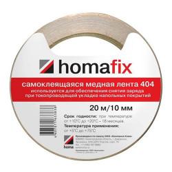 Медная лента Homakoll 168 EL prof (20м)